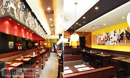 美食团购 日本料理 味千拉面