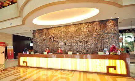【北京隆鹤国际温泉酒店团购】隆鹤国际温泉酒店门票1