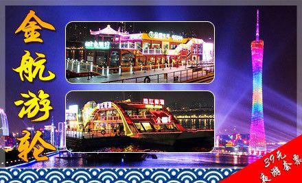 金航游轮:珠江夜游套票1张,节假日通用