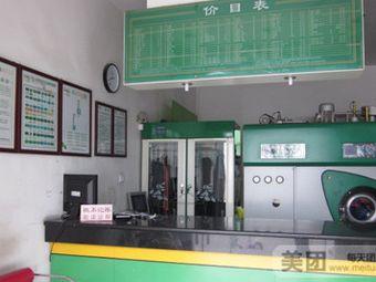 布兰奇国际洗衣连锁(兖州)