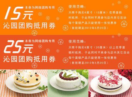 沁园花季蛋糕抵用券2张团购 图片 价格 菜单 美团网