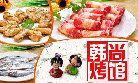 韩尚烤馆:自助午餐,到店另付5元/人可享晚餐,节假日通用