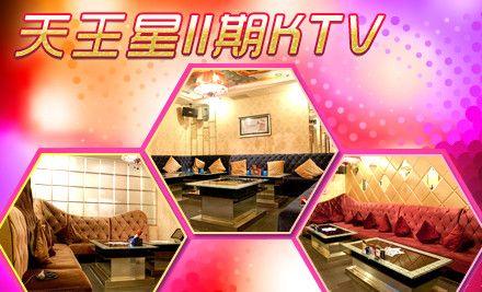 天王星II期KTV:欢唱套餐,迷你包/小包/中包/大包可用
