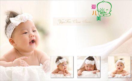 爱儿美儿童摄影