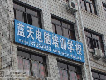 蓝天职业技能学校