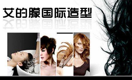 仅售88元!最高价值528元的艾的朦国际造型美发套餐