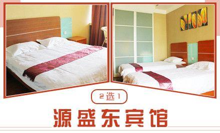 源盛东宾馆:大床房/标准间A2选1,节假日通用