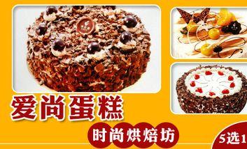 【鞍山】爱尚蛋糕-美团