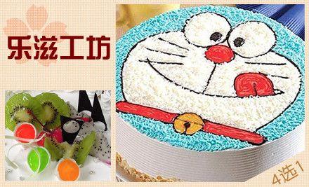 DIY圆形酸奶蛋糕1个 叮当猫 小熊 百花绽放 巧克力果糕4选1,直