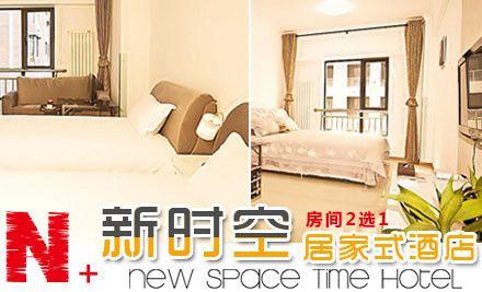 仅售98元!价值368元的新时空居家式酒店一日房