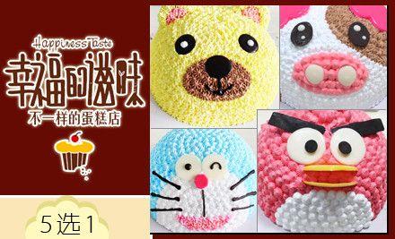 滋味8英寸生日蛋糕1个 愤怒的小鸟 小兔乖乖 叮当猫 小花猪 小熊5