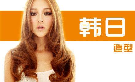 仅售48元!最高价值218元的韩日造型美发套餐