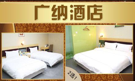 仅售108元!价值208元的广纳酒店住宿1晚,节假日通用