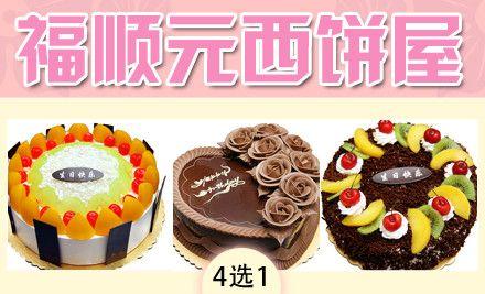 仅售36.8元!价值98元的福顺元西饼屋蛋糕4选1