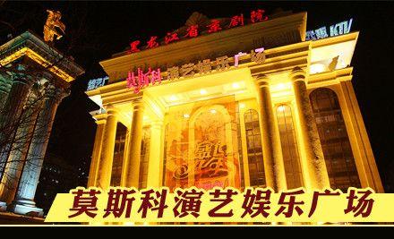 仅290元,最高1074元的莫斯科演艺娱乐广场欢唱8小时