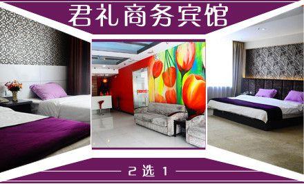 君礼商务宾馆:商务标准间/商务大床房2选1,节假日通用