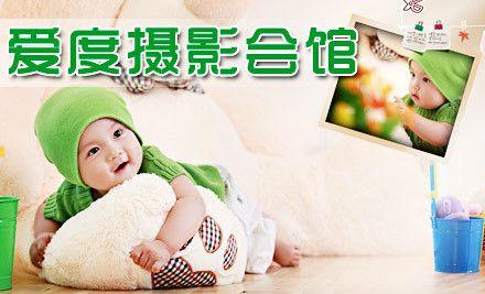 爱度摄影会馆:儿童写真套系,节假日通用