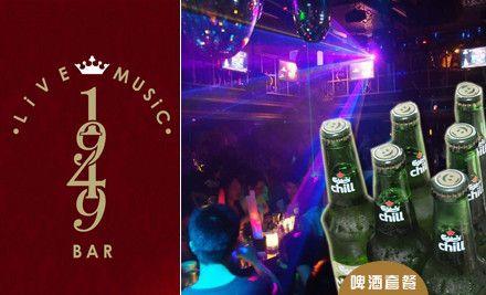 1949Bar:啤酒套餐,节假日通用,美酒加音乐