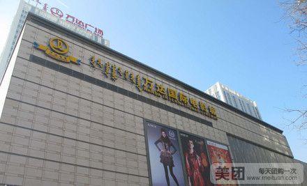 万达国际电影城青年路店图片