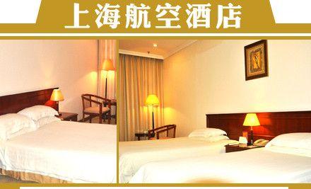 上海航空酒店:家庭房住宿1晚,美团券可叠加使用,节假通用