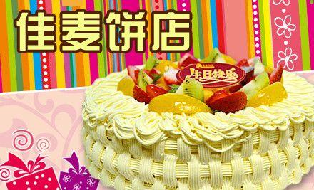 佳麦饼店:情迷粟子蛋糕1个,部分地区免费配送