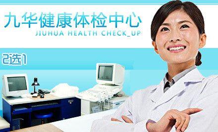 九华健康体检中心:男士/女士单人体检2选1,均赠营养早餐