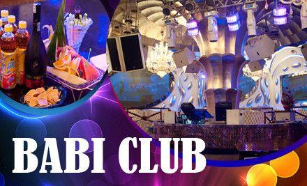 芭芘酒吧(BABI CLUB):休闲套餐,欢乐畅享