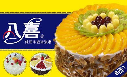 欧尚八喜冰淇淋蛋糕:蛋糕6选1,免费包装节假通用