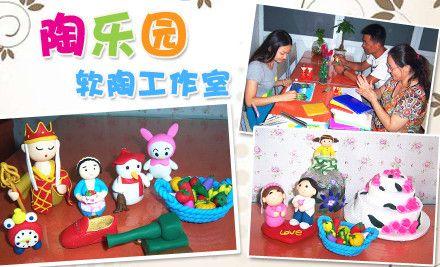 陶乐园软陶工作室:软陶手工DIY,节假日通用
