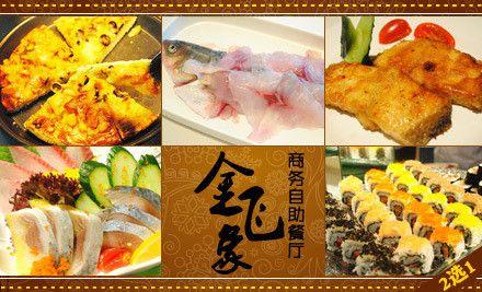 金飞象商务自助餐厅:单人自助餐(火锅/烤肉2选1)