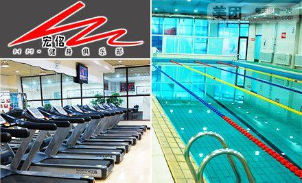 游泳健身1次,男女不限,免费储物柜+洗浴+WiFi