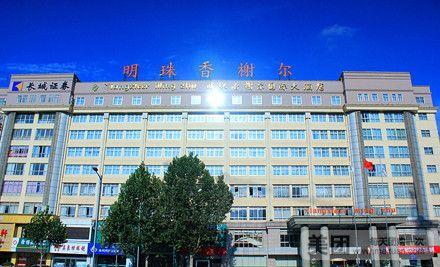 明珠香榭尔国际大酒店
