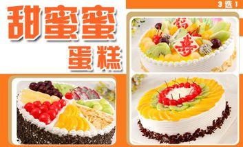 【西安】vesweet cake 威斯特蛋糕-美团