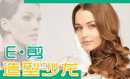 E•剪造型沙龙:美发套餐,美团券可叠加使用,节假日通用