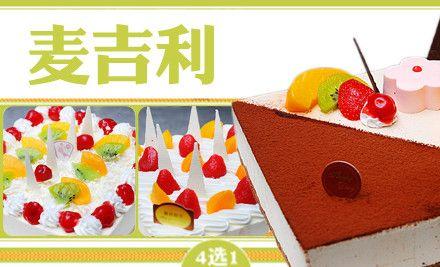 麦吉利:8英寸蛋糕4选1,节假日通用,部分地区免费配送