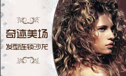 美发套餐,男女不限,长短发不限,永青店/解放门店通用