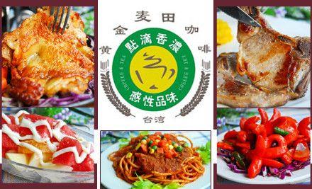 双人套餐,免费提供WiF,共享浪漫,欢聚美食