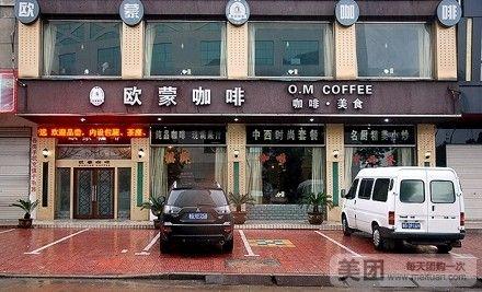 欧蒙咖啡图片