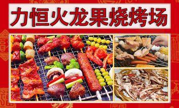 【番禺区】力恒火龙果烧烤场-美团