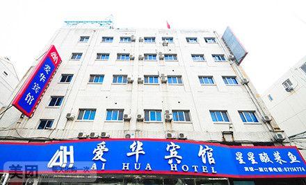 北京爱华宾馆(天坛东门地铁站店)预订/团购