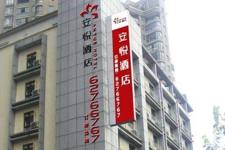 【北京安悦酒店团购】安悦酒店3小时钟点房团购|价格