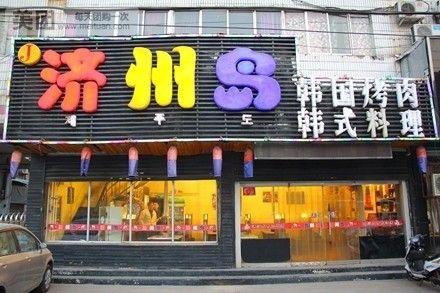 济州岛韩国烤肉位于济南市建设路82号(东方罗马洗浴向南88