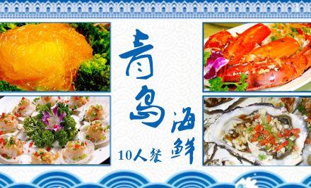 10人餐,节假日通享,生猛海鲜,美味共享