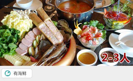 泰式海鲜火锅2-3人餐,节假日通享