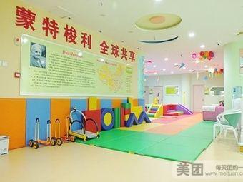 蒙特梭利早教中心(邹城店)