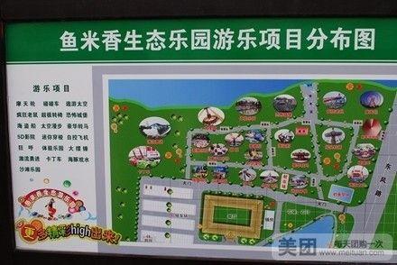 鱼米香生态游乐园_泰州_百度地图