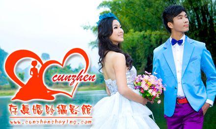馆婚纱摄影套系,我们结婚吧~存真婚纱摄影馆为您服务。