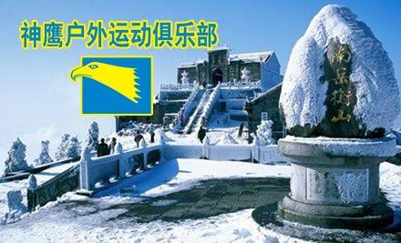 神鹰户外运动俱乐部南岳衡山两天三晚游