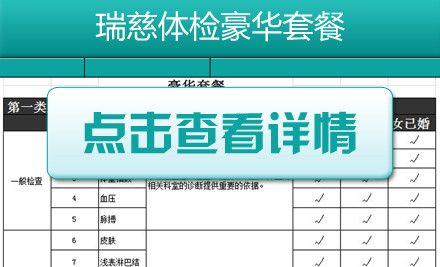 上海瑞慈体检官网_