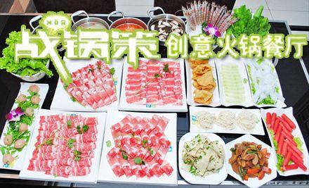 特色4人套餐,感受创意火锅,分享美味时刻